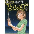 オーイ!とんぼ 4 (ゴルフダイジェストコミックス)/かわさき健/作 古沢優/画(コミックス)