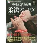 【送料無料選択可】少林寺拳法柔法のコツ DVDでよくわかる!/SHORINJIKEMPOUNITY/監修 少林寺拳法連盟/編
