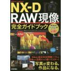 【送料無料選択可】Nikon Capture NX-D RAW現像完全ガイドブック/上田晃司/著 ナイスク/著