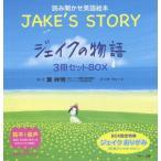[本/雑誌]/ジェイクの物語 3冊セットBOX (読み聞かせ英語絵本)/葉祥明/ほか絵・文