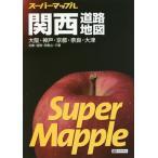 【送料無料選択可】関西道路地図 (スーパーマップル)/昭文社