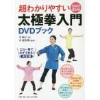 超わかりやすい太極拳入門DVDブック/中暢子/著 中健次