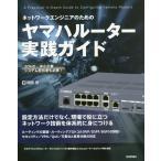 【送料無料選択可】ネットワークエンジニアのためのヤマハルーター実践ガイド/関部然/著