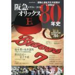 【送料無料選択可】阪急・オリックス80年史 (B.B.MOOK)/ベースボール・マガジン社