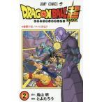 ドラゴンボール超(スーパー) 2 (ジャンプコミックス)/鳥山明/原作 とよたろう/漫画(コミックス)