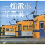 【送料無料選択可】一畑電車写真集/原知之/写真 根宜康宏/写真