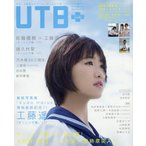 UTB+ (アップ トゥ ボーイ プラス) 2017年11月号 【表
