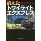 [本/雑誌]/消えたトワイライトエクスプレス (文庫に)/西村京太郎/著