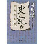 史記 6 (徳間文庫カレッジ)/司馬遷/著