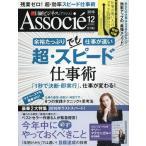 日経ビジネスアソシエ 2016年12月号/日経BPマーケティング(雑誌)
