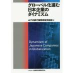 【送料無料選択可】グローバル化進む日本企業のダイナミズム/みずほ銀行国際戦略情報部/編