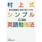 [本/雑誌]/村上式シンプル英語勉強法 使える英語を、本気で身につける (日経ビジネス人文庫)/村上憲郎/著