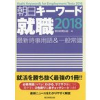 朝日キーワード就職最新時事用語&一般常識 2018/朝日新聞出版/編