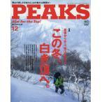 【送料無料選択可】PEAKS(ピークス) 2016年12月号/エイ出版社(雑誌)