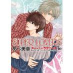 SUPER LOVERS 10 【通常版】 (あすかコミックスCL-DX)/あべ美幸/著(コミックス)