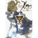 Fate/Zero 13 (角川コミックス・エース)/真じろう/漫画 虚淵玄/原作 TYPE-MOON/原作(コミックス)