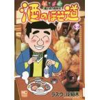 酒のほそ道 40 (ニチブン・コミックス)/ラズウェル細木/著(コミックス)