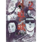 外道の歌 2 (YKコミックス)/渡邊ダイスケ/著(コミックス)