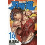 刃牙道 14 【通常版】 (少年チャンピオン・コミックス)/板垣恵介/著(コミックス)