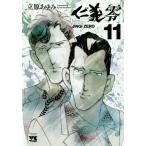 仁義 零 11 (ヤングチャンピオン・コミックス)/立原あゆみ/著(コミックス)