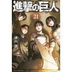 進撃の巨人 21 【通常版】 (週刊少年マガジンKC)/諫山創/著(コミックス)