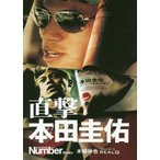 直撃本田圭佑 (Sports Graphic Number Books)/木崎伸也/著