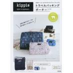 【送料無料選択可】kippis トラベルパッキングポーチBOOK/宝島社