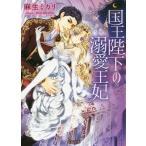 国王陛下の溺愛王妃 (Mitsuneko Label ML-035)/麻生ミカリ/著(文庫)