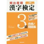 頻出度順漢字検定3級合格!問題集 平成29年版/漢字学習教育推進研究会/編