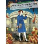 ファーストレディの秘密のゲスト / 原タイトル:MRS.ROOSEVELT'S CONFIDANTE (創元推理文庫)/スーザン・イ