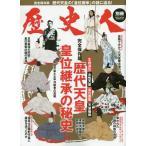 歴史人別冊 歴代天皇の皇位継承の謎 (BEST MOOK SERIES)/ベストセラーズ