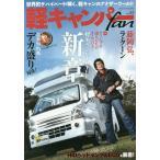 【送料無料選択可】軽キャンパーfan  23 (ヤエスメディアムック)/八重洲出版