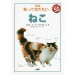 [本/雑誌]/図説知っておきたい!スポット50ねこ / 原タイトル:Cats (Rikuyosha Children & YA Books)/カミ