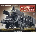 【送料無料選択可】蒸気機関車C57を作る全国版 2016年12/13号/デアゴスティーニ・ジャパン(雑誌)