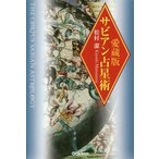 【送料無料選択可】サビアン占星術 (elfin books series)/松村潔/著