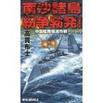 【送料無料選択可】南沙諸島紛争勃発! 中国艦隊壊滅作戦 (RYU)/高貫布士/著