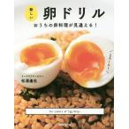 【送料無料選択可】新しい卵ドリル おうちの卵料理が見違える!/松浦達也/著