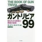 ガントリビア99 知られざる銃器と弾薬の秘密 / 原タイトル:THE BOOK OF GUN TRIVIA/ゴードン・ロットマン/著