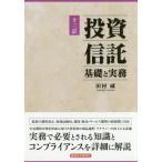 【送料無料選択可】投資信託 基礎と実務/田村威/著