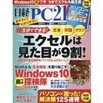 日経PC21 2017年9月号/日経BP社(雑誌)