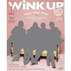 Wink up (ウィンク アップ) 2017年1月号 【表紙】 Hey! Say! JUMP 【裏表紙】 Love-tune/ワニブックス(雑誌)