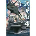 第三次世界大戦 4 (C・NOVELS)/大石英司/著