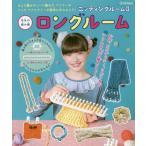【送料無料選択可】毛糸の編み機ニッティングルーム   2/学研プラス