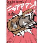 【送料無料選択可】鴻池剛と猫のぽんたニャアアアン! 2/鴻池剛/著(単行本・ムック)
