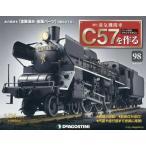 【送料無料選択可】蒸気機関車C57を作る全国版 2016年12/27号/デアゴスティーニ・ジャパン(雑誌)
