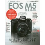 【送料無料選択可】キヤノンEOS M5完全ガイド (impress mook DCM MOO)/インプレス