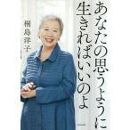 [本/雑誌]/あなたの思うように生きればいいのよ/桐島洋子/著