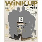 Wink up (ウィンク アップ) 2017年2月号/ワニブックス(雑誌)