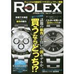 REAL ROLEX  17 (CARTOP)/交通タイムス社