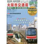 【送料無料選択可】大阪市交通局完全データDVD BOOK (メディアックスMOOK)/メディアックス